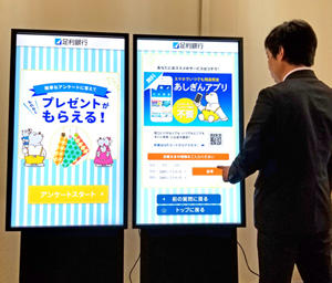 ashikagabank_signage_person.jpg