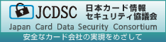 JCDSC 日本カード情報セキュリティ協議会
