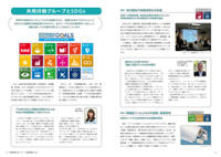 csr2018_SDGs.jpg