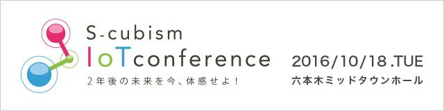 bnr_iotconference20161018.jpg