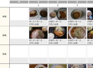 riasyoku_calendar.jpg