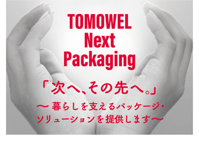 次へ、その先へ。 <br>TOMOWEL Next Packaging