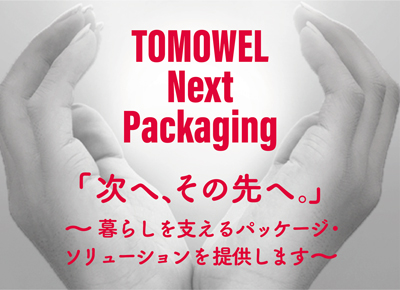 TOMOWEL Next Packaging